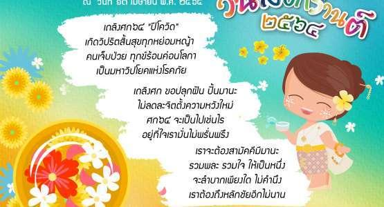 สวัสดีปีใหม่ไทย 13 เมษายน 2564